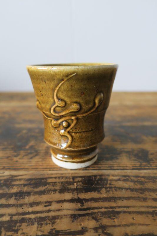 画像1: 前野直史 湯呑茶碗 1